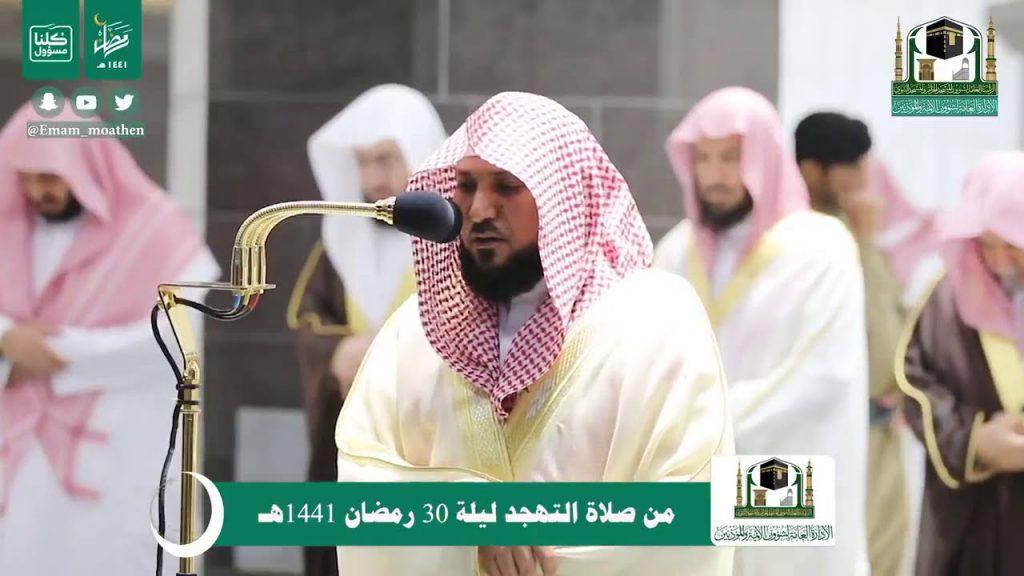Sheikh Dr. Maher: List of all Imams of Masjid Al-Haram